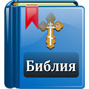 Bible in Russian medium icon