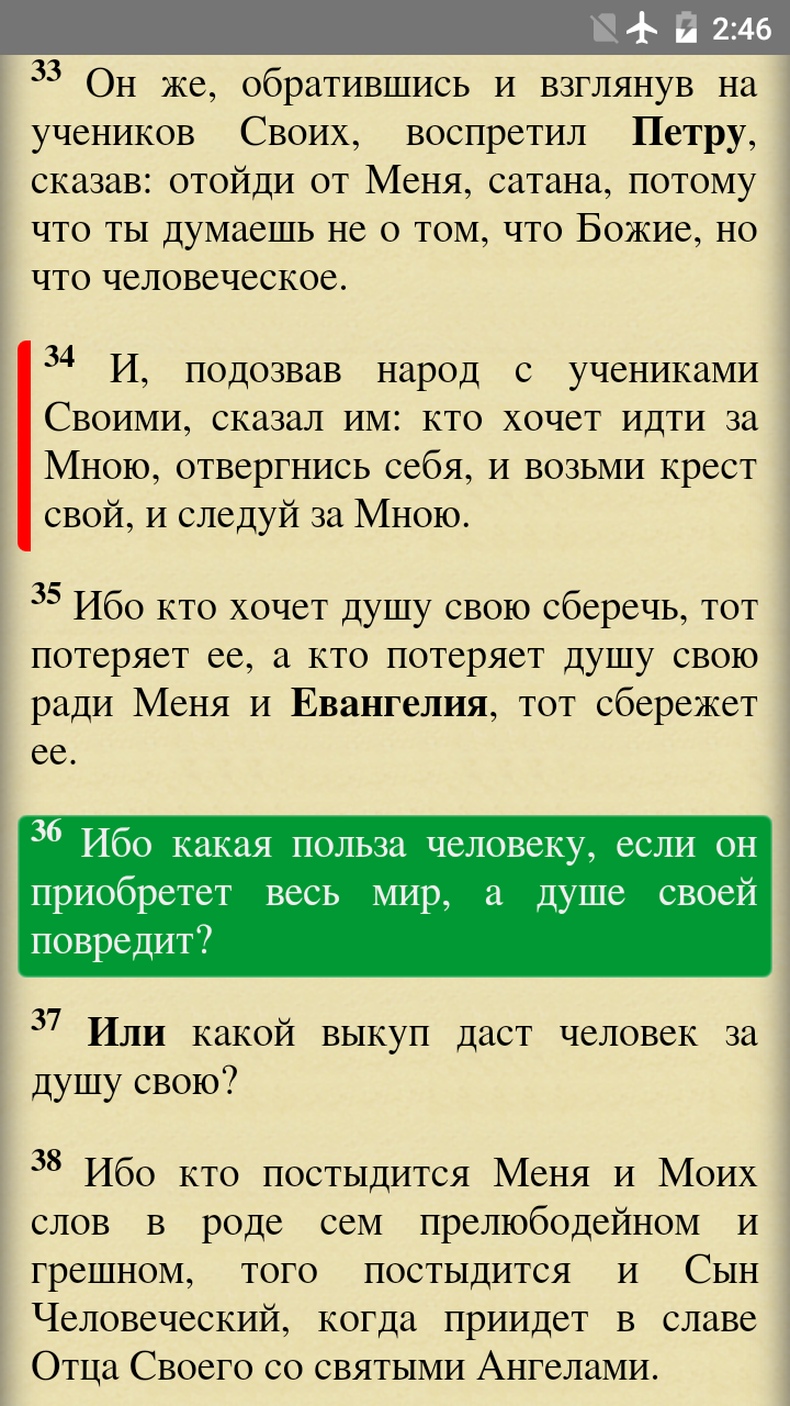 Bible in Russian screenshot #2
