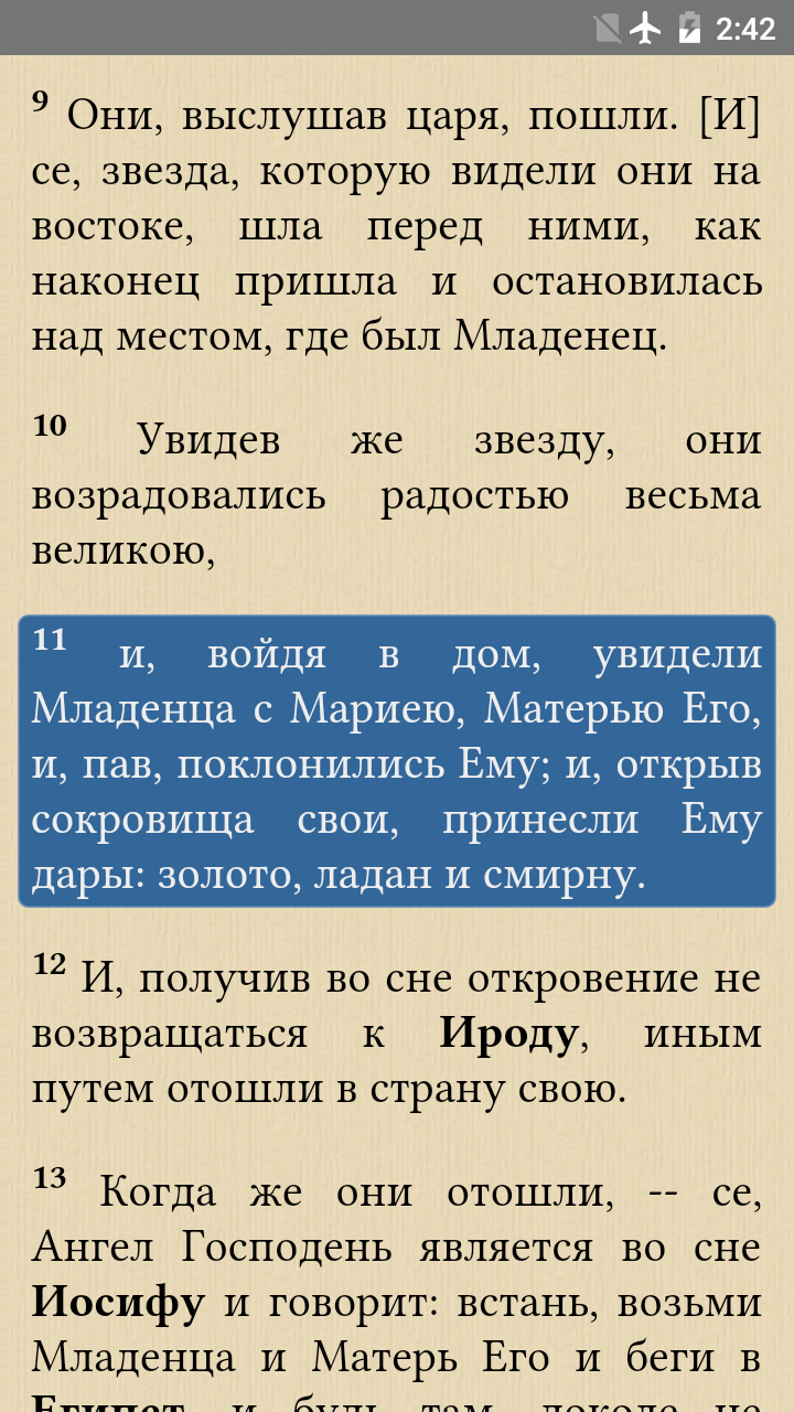 Bible in Russian screenshot #4
