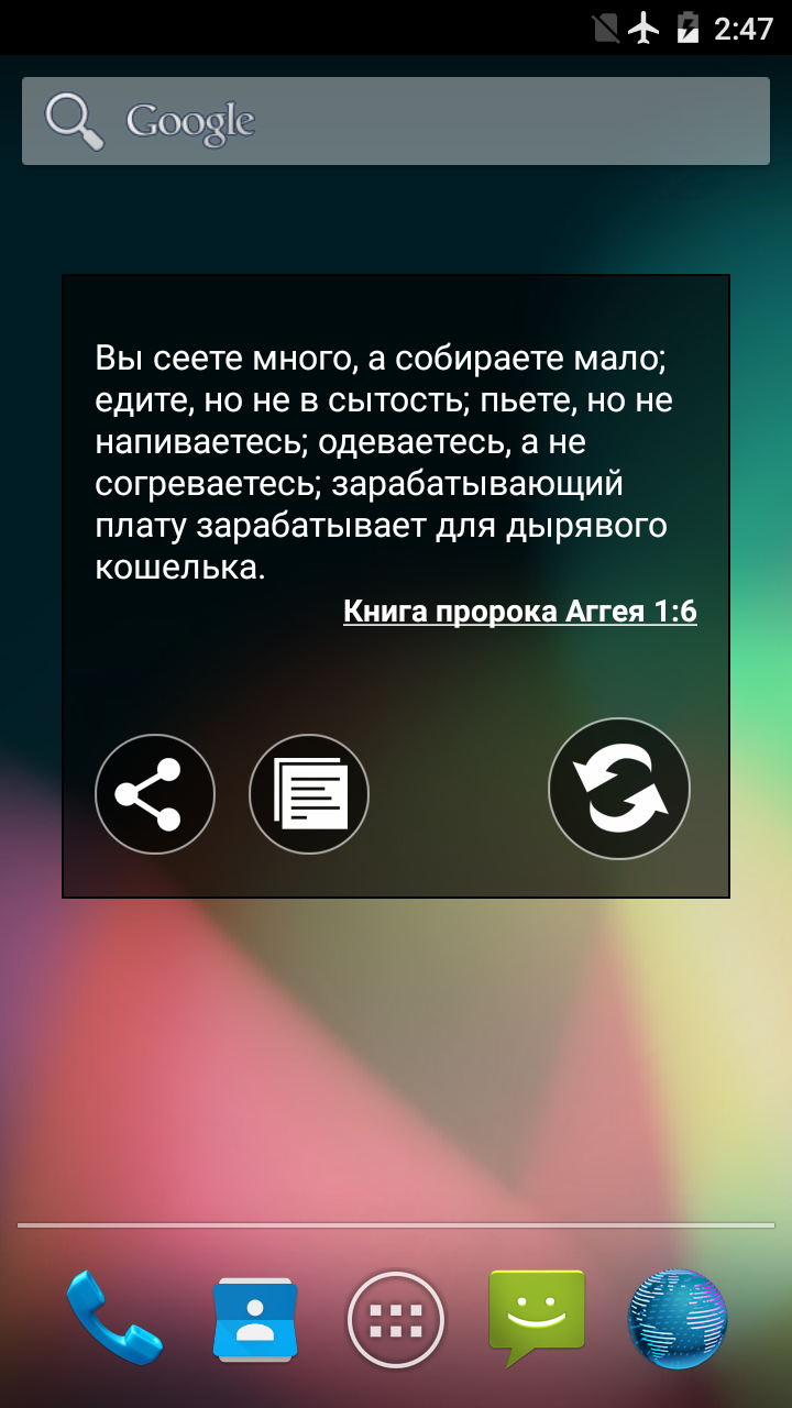 Bible in Russian screenshot #5